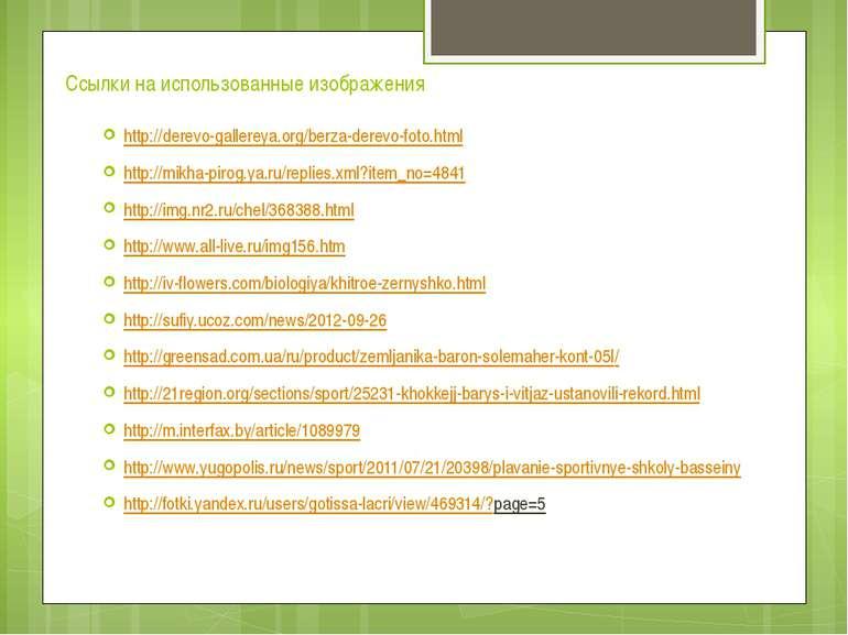 Ссылки на использованные изображения http://derevo-gallereya.org/berza-derevo...