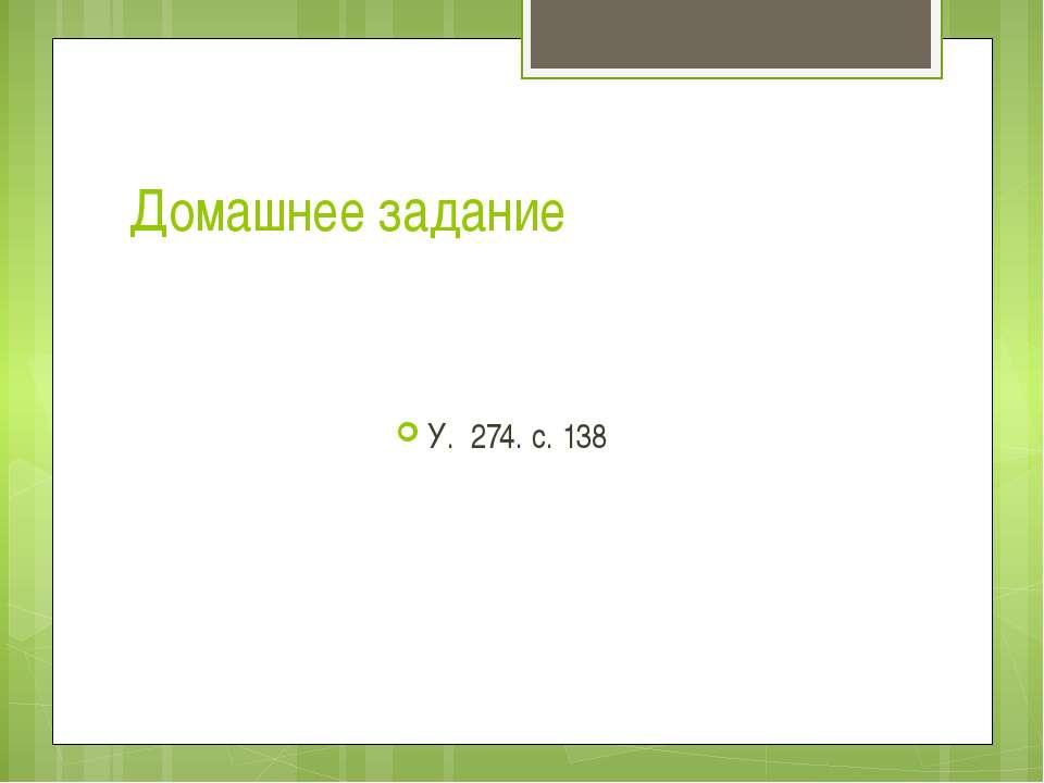Домашнее задание У. 274. с. 138