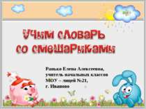 Ранько Елена Алексеевна, учитель начальных классов МОУ – лицей №21, г. Иваново
