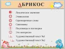 Лексическое значение Этимология Однокоренные слова Синонимы Пословицы и погов...