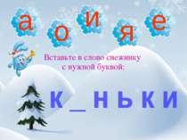а о и я е Вставьте в слово снежинку с нужной буквой: