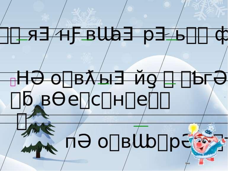 Н о в ы й г о д – к в е с н е п о в о р о т . д е к а б р ь я н в а р ь ф е в...