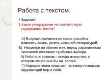 Работа с текстом. Задание: 1.Какое утверждение не соответствует содержанию те...