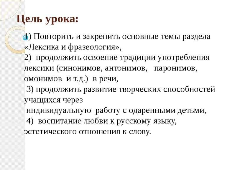 Цель урока:  1) Повторить и закрепить основные темы раздела «Лексика и фразе...