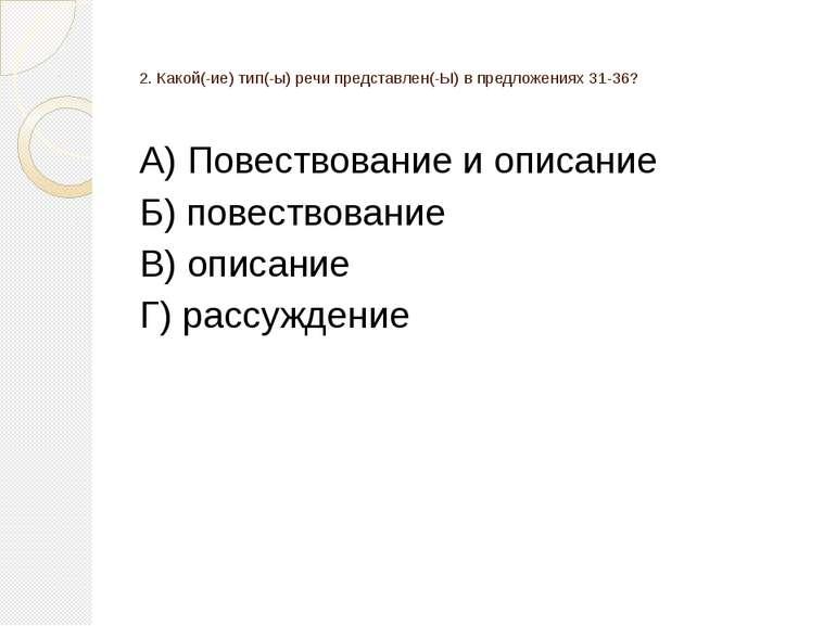 2. Какой(-ие) тип(-ы) речи представлен(-Ы) в предложениях 31-36?  А) Повеств...