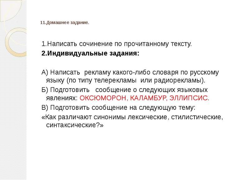 11.Домашнее задание.  1.Написать сочинение по прочитанному тексту. 2.Индивид...