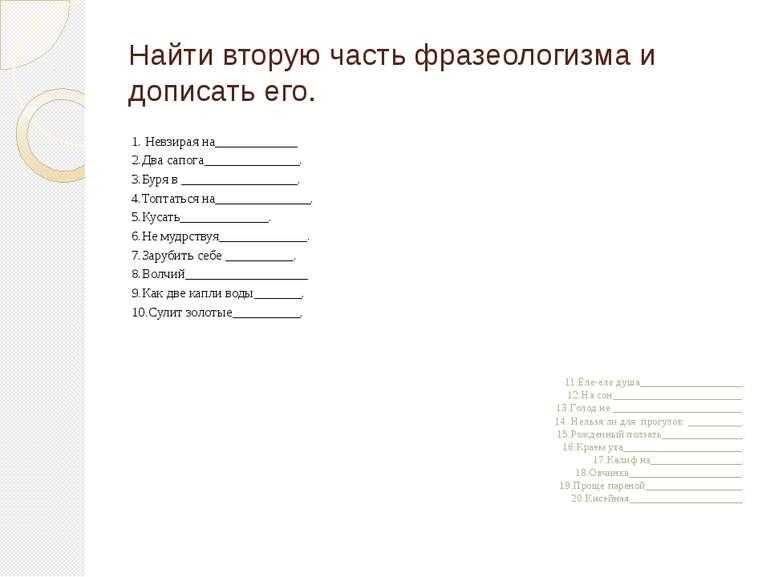 Найти вторую часть фразеологизма и дописать его. 1. Невзирая на____________ 2...