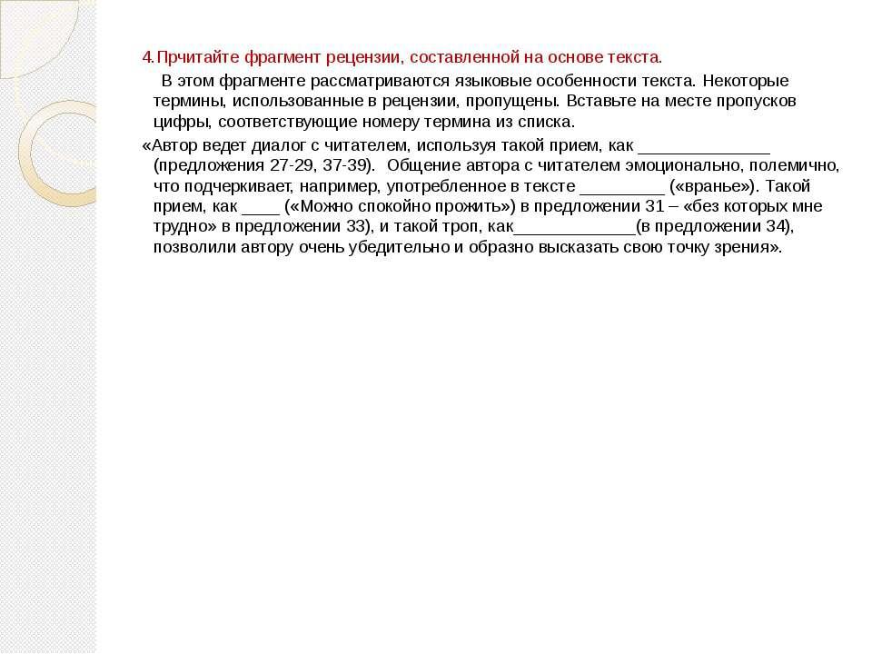 4.Прчитайте фрагмент рецензии, составленной на основе текста. В этом фрагмент...