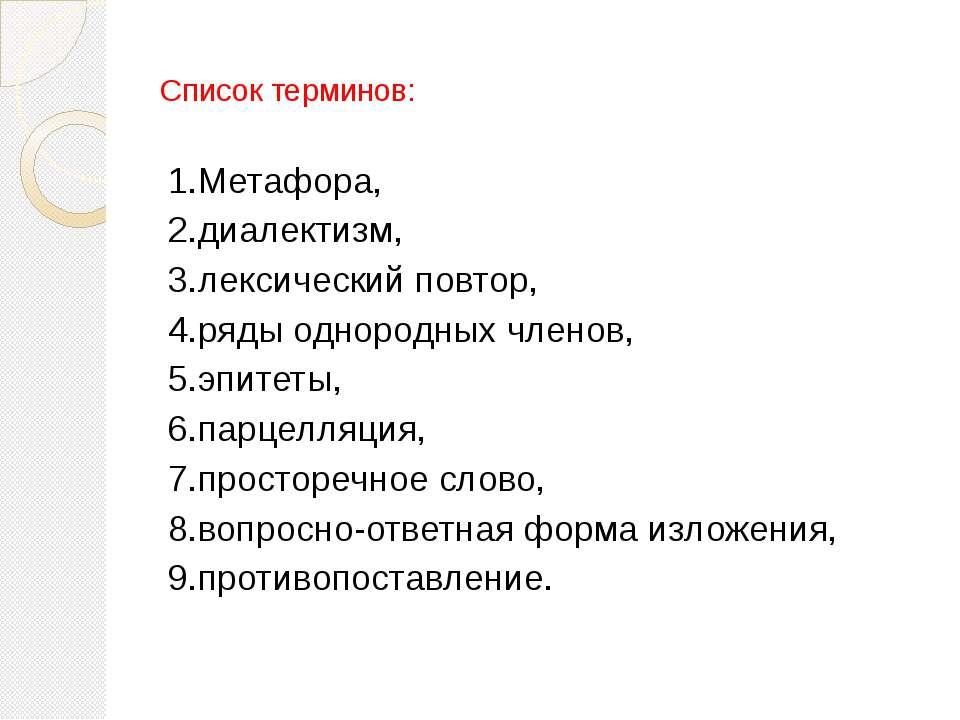 Список терминов: 1.Метафора, 2.диалектизм, 3.лексический повтор, 4.ряды однор...