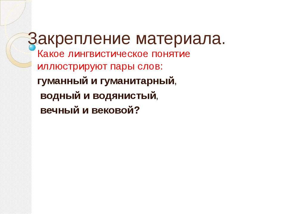 Закрепление материала. Какое лингвистическое понятие иллюстрируют пары слов: ...