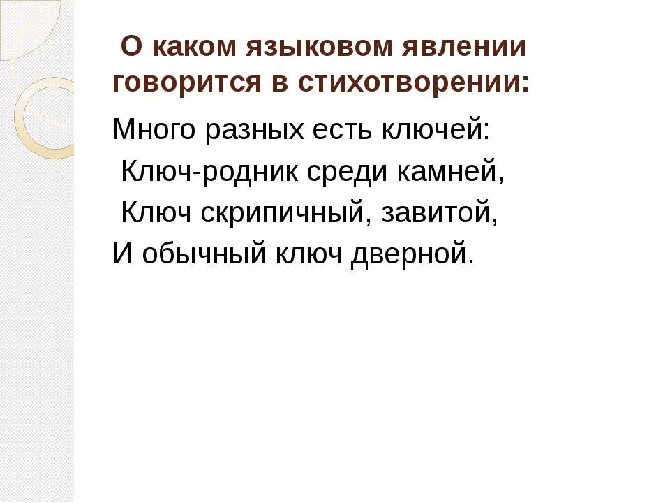 О каком языковом явлении говорится в стихотворении: Много разных есть ключей:...