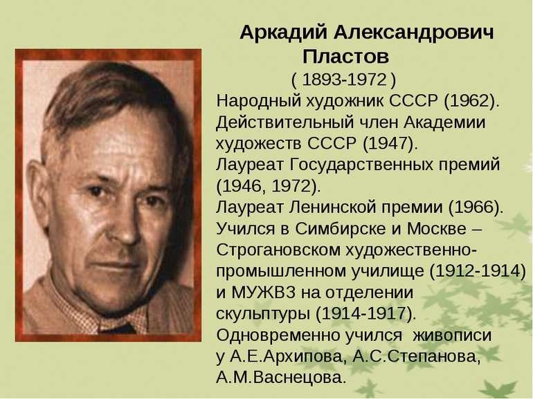 Аркадий Александрович Пластов ( 1893-1972 ) Народный художник СССР (1962). Де...