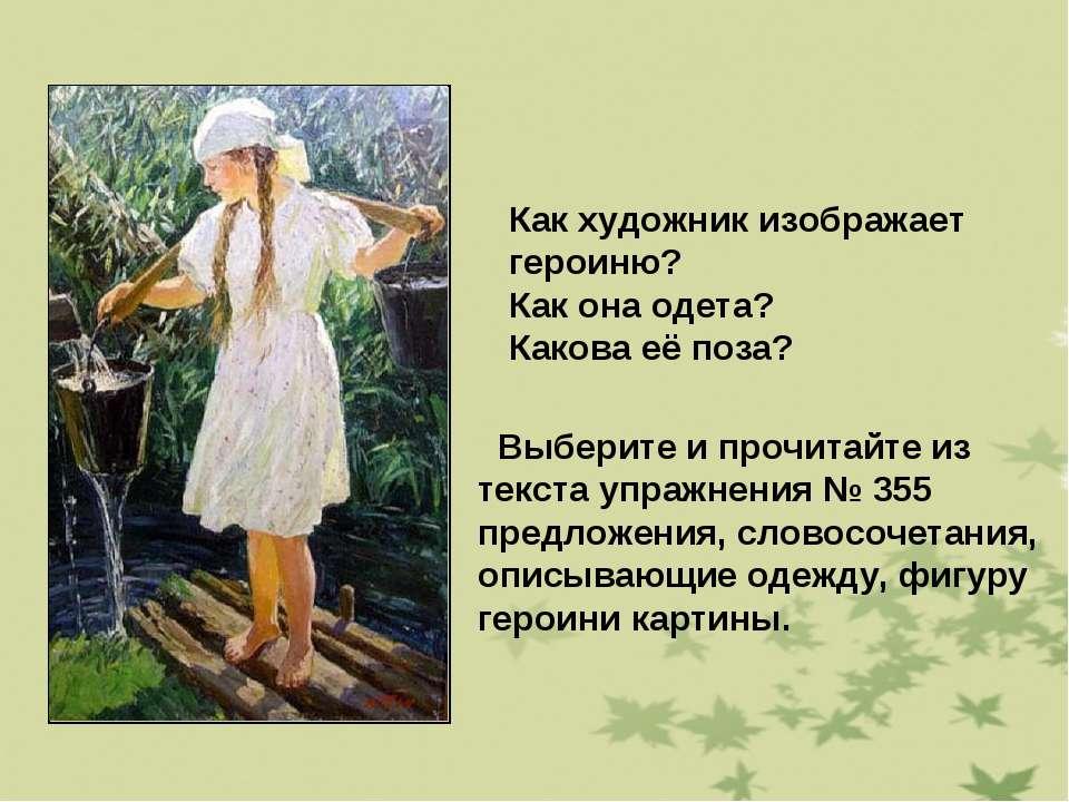 Как художник изображает героиню? Как она одета? Какова её поза? Выберите и пр...