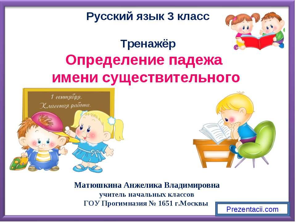 Русский язык 3 класс Тренажёр Определение падежа имени существительного Матюш...