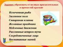 Задание: образовать от полных прилагательных и причастий краткие Испеченная р...