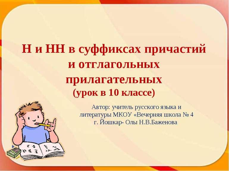 Н и НН в суффиксах причастий и отглагольных прилагательных (урок в 10 классе)...