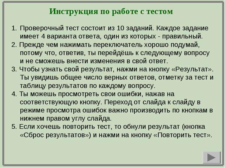 Инструкция по работе с тестом Проверочный тест состоит из 10 заданий. Каждое ...