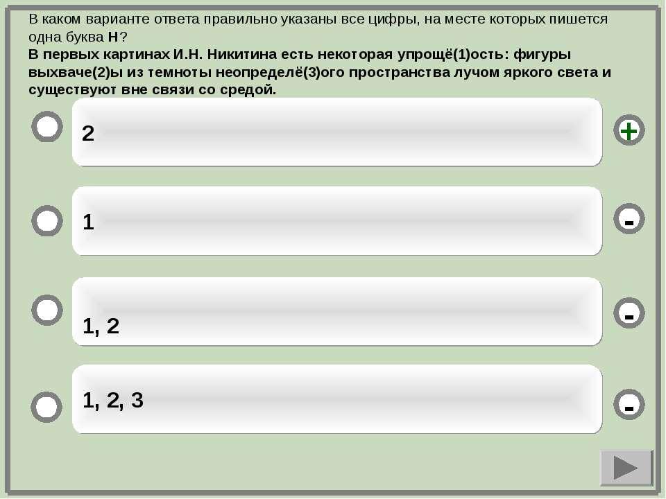2 1 1, 2 1, 2, 3 - - + - В каком варианте ответа правильно указаны все цифры,...