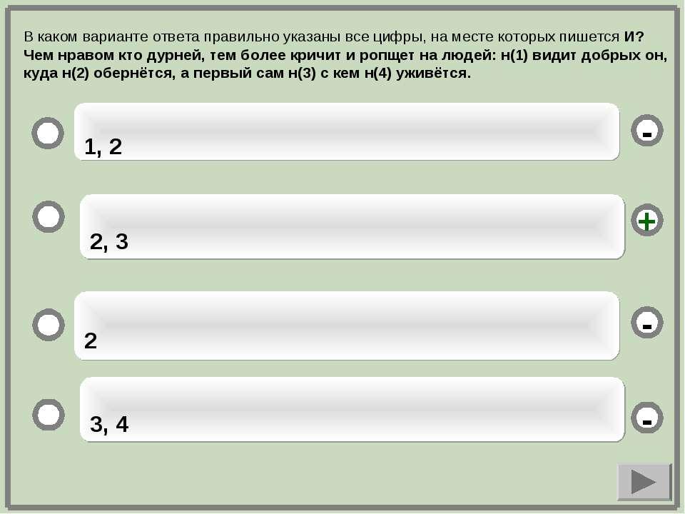 2, 3 2 3, 4 1, 2 - - + - В каком варианте ответа правильно указаны все цифры,...