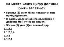 На месте каких цифр должны быть запятые? Правда (1) смех Лизы показался мне п...
