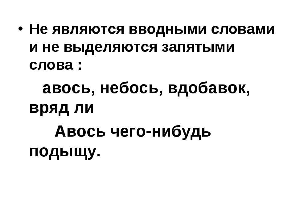 Не являются вводными словами и не выделяются запятыми слова : авось, небось, ...