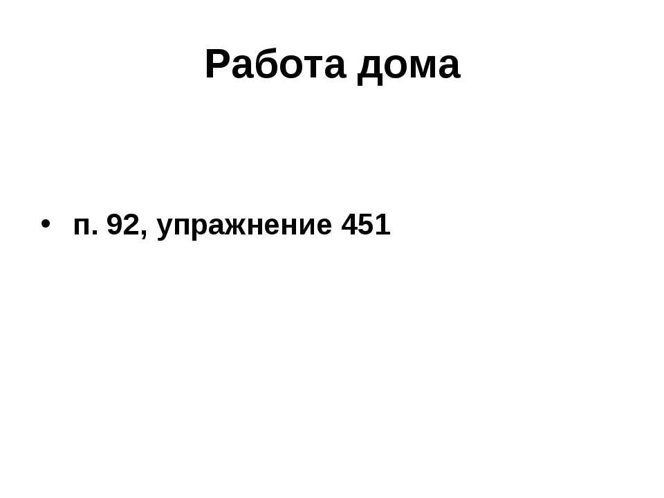 Работа дома п. 92, упражнение 451