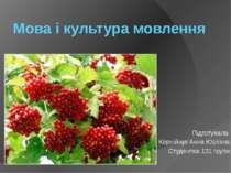 Мова і культура мовлення Підготувала: Корнійчук Анна Юріївна Студентка 131 групи