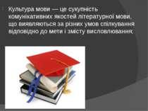Культура мови — це сукупність комунікативних якостей літературної мови, що ви...