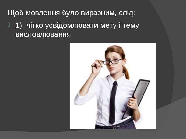 Щоб мовлення було виразним, слід: 1) чітко усвідомлювати мету і тему висловлю...