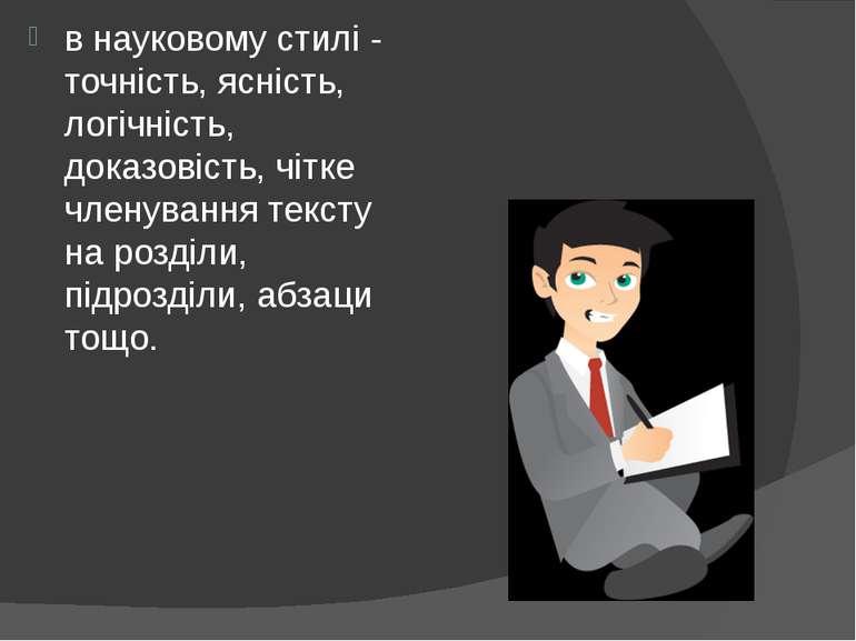 в науковому стилі - точність, ясність, логічність, доказовість, чітке членува...