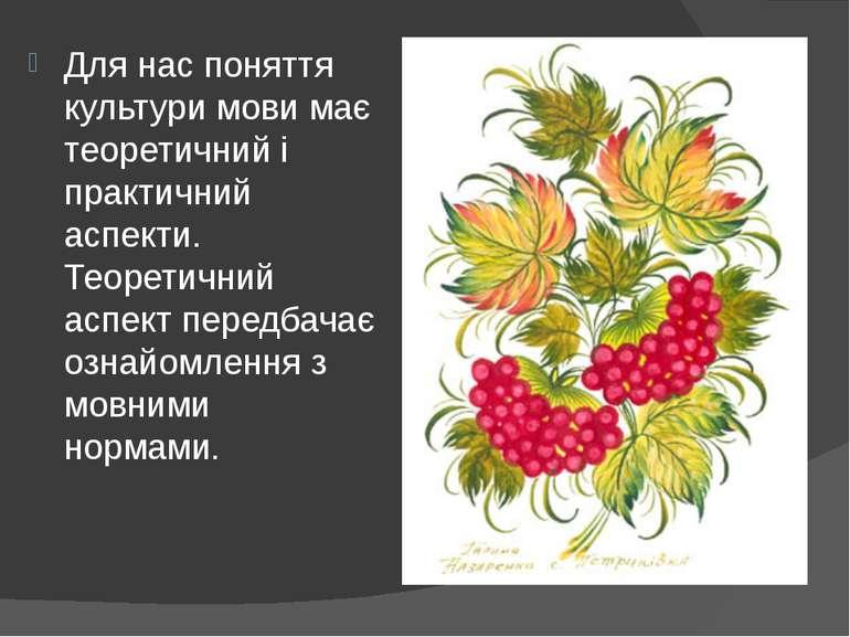 Для нас поняття культури мови має теоретичний і практичний аспекти. Теоретичн...