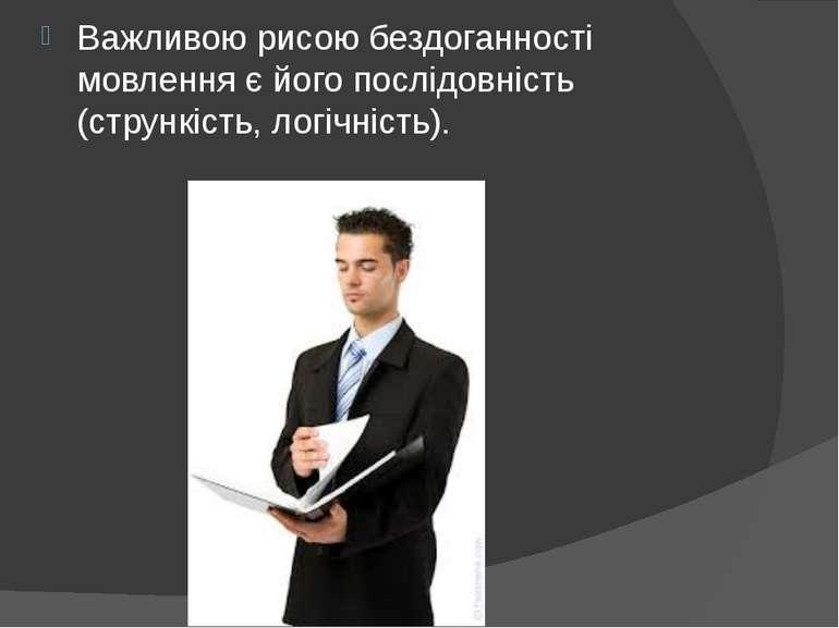 Важливою рисою бездоганності мовлення є його послідовність (стрункість, логіч...