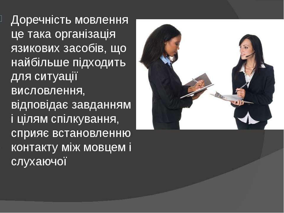 Доречність мовлення це така організація язикових засобів, що найбільше підход...