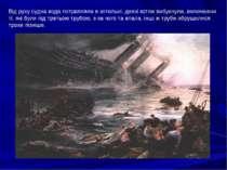 Від руху судна вода потрапляла в котельні, деякі котли вибухнули, включаючи т...