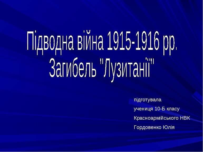 підготувала учениця 10-Б класу Красноармійського НВК Гордовенко Юлія