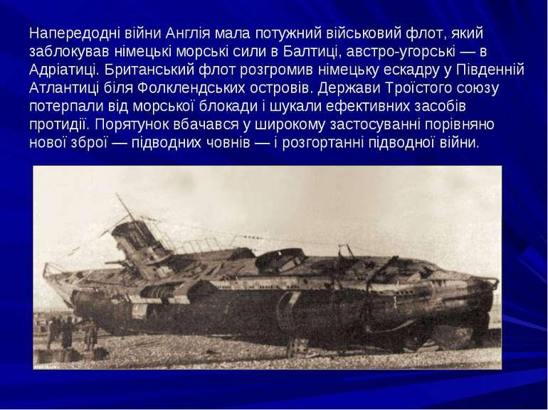 Напередодні війни Англія мала потужний військовий флот, який заблокував німец...