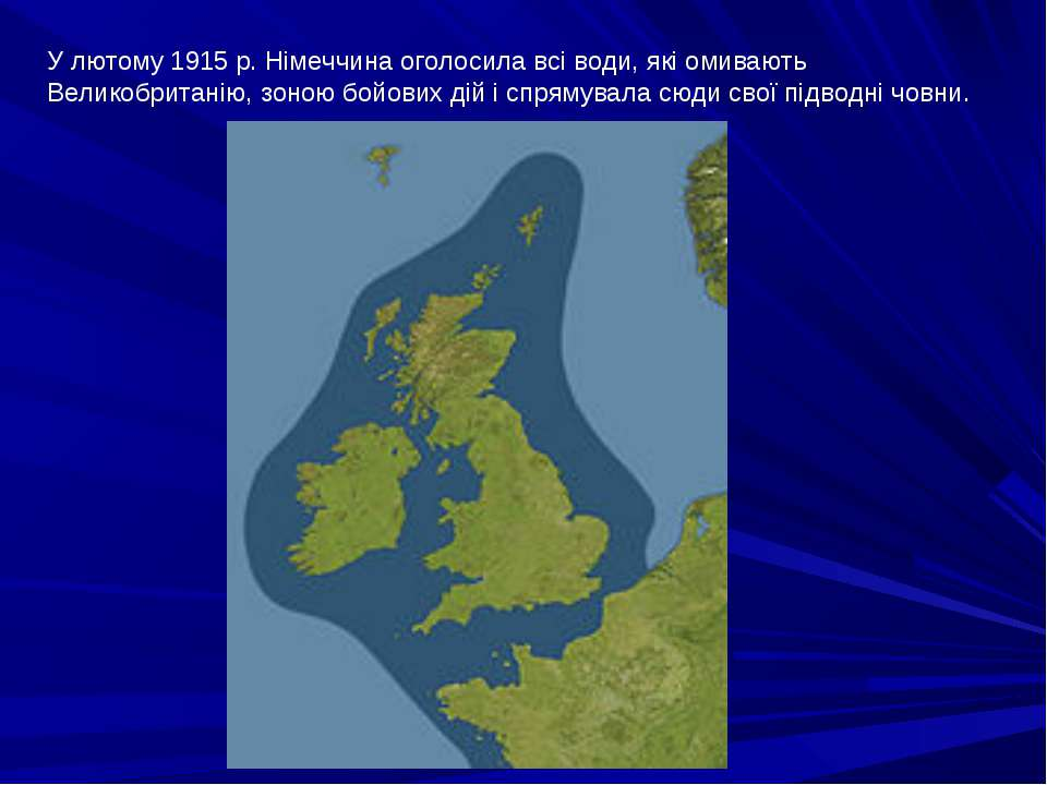 У лютому 1915 р. Німеччина оголосила всі води, які омивають Великобританію, з...
