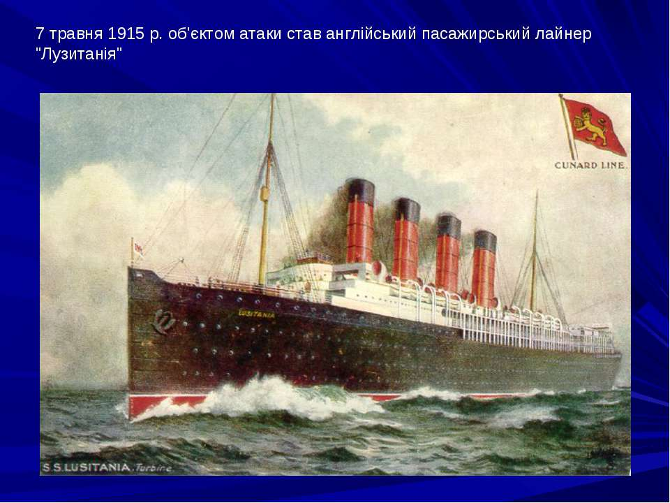 """7 травня 1915 р. об'єктом атаки став англійський пасажирський лайнер """"Лузитан..."""