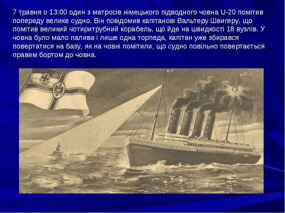 7 травня о 13:00 один з матросів німецького підводного човна U-20 помітив поп...