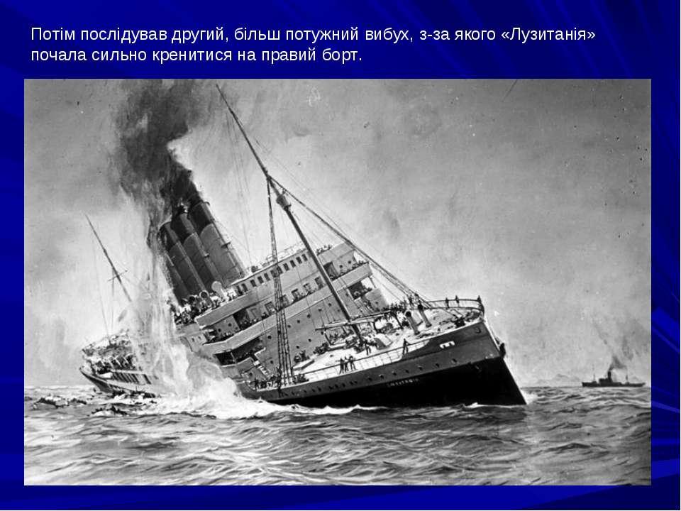 Потім послідував другий, більш потужний вибух, з-за якого «Лузитанія» почала ...