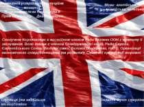 Сполучене Королівство є постійним членом Ради безпеки ООН з моменту її заснув...