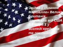 Згідно з «планом Маршалла» Велика Британія отримала від США 2,8 млрд.$ у вигл...