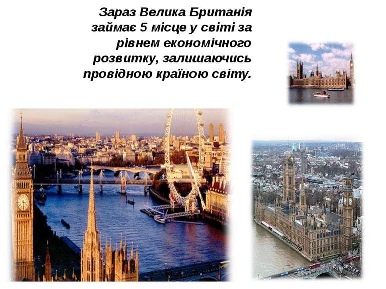 Зараз Велика Британія займає 5 місце у світі за рівнем економічного розвитку,...