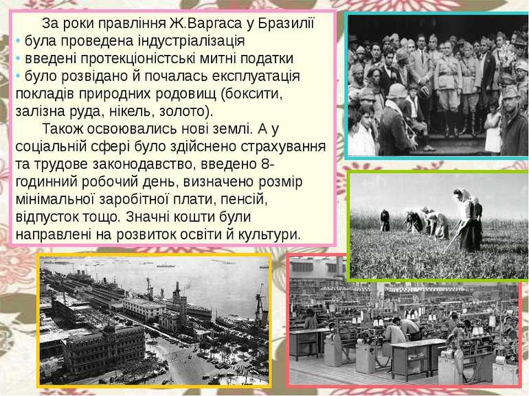 За роки правління Ж.Варгаса у Бразилії • була проведена індустріалізація • вв...