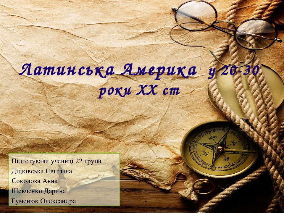 Підготували учениці 22 групи Дідківська Світлана Соколова Анна Шевченко Дарин...