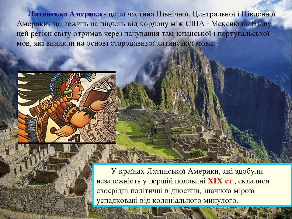 У країнах Латинської Америки, які здобули незалежність у першій половині ХІХ...