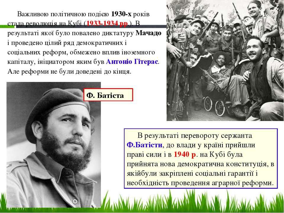 Важливою політичною подією 1930-х років стала революція на Кубі (1933-1934 рр...