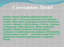Сьогодення Латвії Латвія, Литва і Естонія підписали угоду про митний союз, і ...