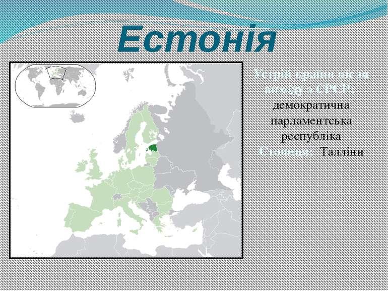 Естонія Устрій країни після виходу з СРСР: демократична парламентська республ...