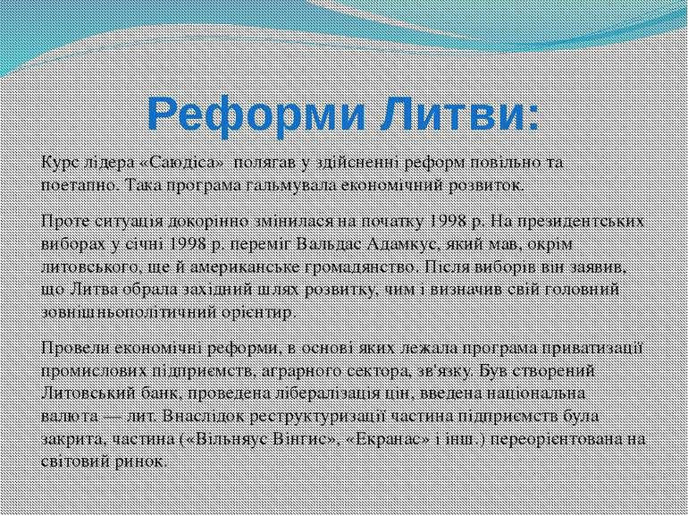 Реформи Литви: Курс лідера «Саюдіса» полягав у здійсненні реформ повільно та ...